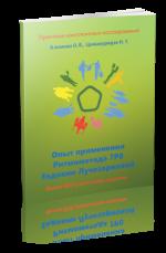 Опыт применения Ритмометода 7Р0 Евдокии Лучезарновой. По материалам качественных и количественных исследований