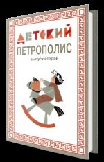 Детский Петрополис. 2019. Сборник произведений петербургских писателей. Выпуск 2