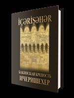 Бакинская крепость Ичеришехер