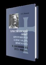 Христианский опыт протоиерея Александра Шмемана в «Дневниках 1973 - 1983 гг.»