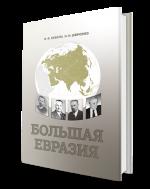 Большая Евразия: цивилизационное пространство, объединительная идеология, проектирование будущего