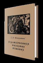 Художественная философия Пушкина. Очерки. 3-е изд., испр. и доп.