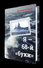 """Я - 68-й """"буки"""""""