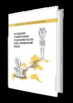 Исследование условий развития предпринимательства: психо-экономический подход
