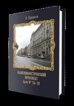 Каменноостровский проспект. Дом № 26–28