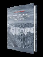Опыт реконструкции исторических зданий Санкт-Петербурга