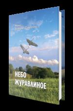 Небо журавлиное: повести